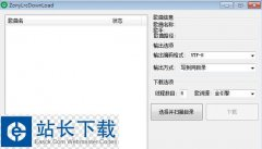 ZonyLrcDownLoad下载 ZonyLrcDownLoad(歌词批量下载工具)  v2.6.0