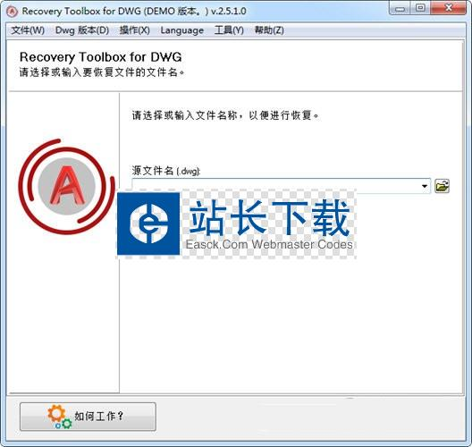 Recovery Toolbox for DWG(DWG恢复软件)