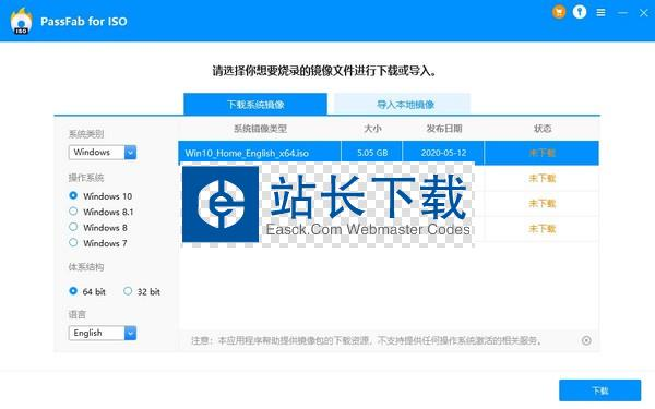 PassFab for ISO(ISO刻录工具)