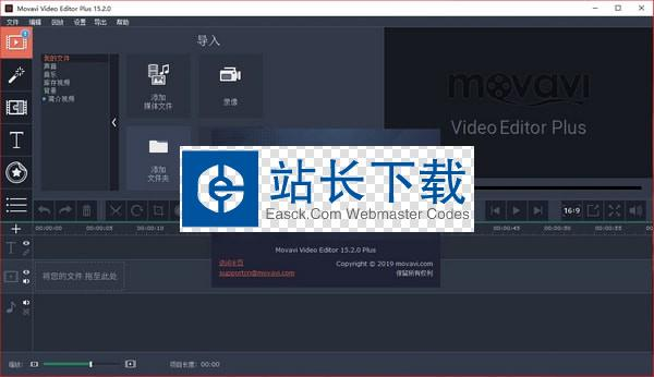 Movavi Video Editor Plus(视频编辑软件)