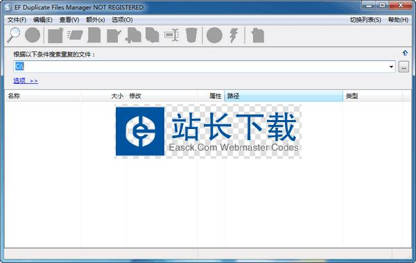 EF Duplicate Files Manager(重复文件查找工具)
